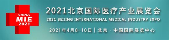 CHINA MIE 2021北京国际医疗产业展览会