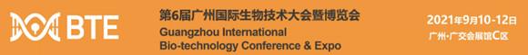 BTE第6届广州国际雷竞技下载不了技术大会暨博览会