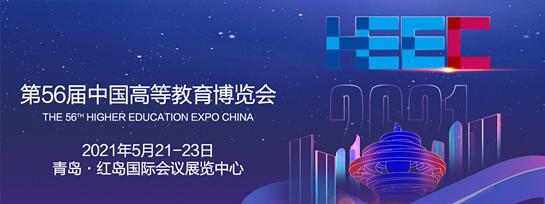 第56届中国高等教育博览会(2021春.青岛)