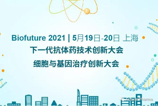 Biofuture 2021 下一代抗体药技术创新大会