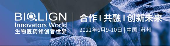 BioLign 2021生物医药领创者中国大会