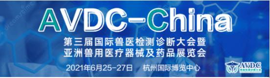 第三届AVDC兽医检测诊断大会