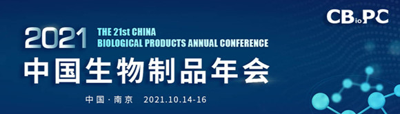 CBioPC2021第二十一届中国雷竞技下载不了制品年会