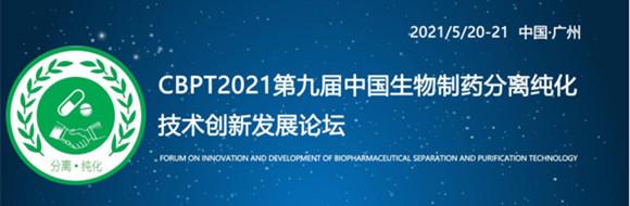 CBPT2021第九届中国生物制药分离纯化技术论坛