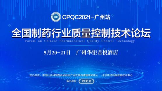 CPQC2021全国制药行业质量控制技术论坛日程表(广州站)