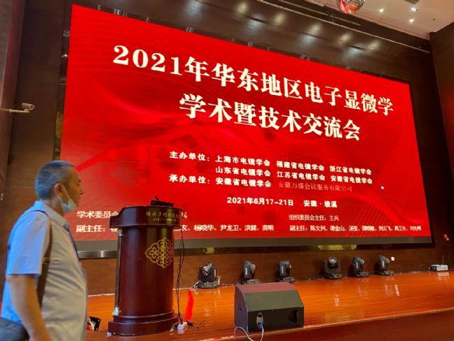 会议回顾-2021 年华东地区电子显微学学术暨技术交流会